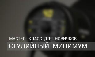 "Мастер-класс ""Студийный минимум"""