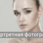 portrait_photography
