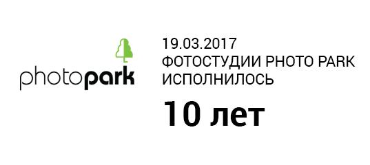 10 лет фотостудии Photo Park