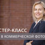 Мастер-класс Михаила Чекмезова в Самаре